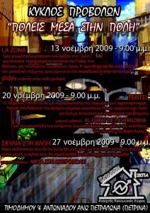 provoles_poleis4-212x300